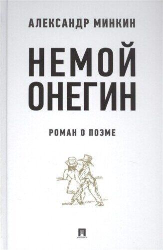 Александр Минкин: Немой Онегин. Роман о поэме