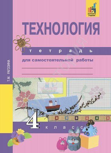 Технология. 4 класс. Тетрадь для самостоятельной работы  Рагозина Т.М.
