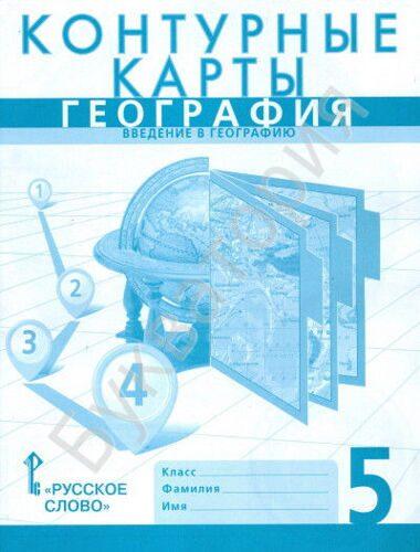 Контурные карты География 5 класс Введение в географию Банников С.В., Домогацких Е.М.