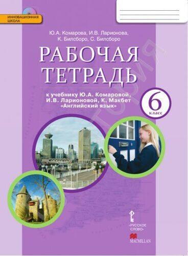 Рабочая тетрадь Английский язык 6 класс Комарова Ю.А.