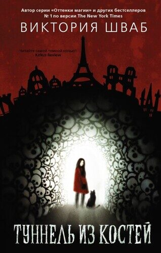 Виктория Шваб: Туннель из костей