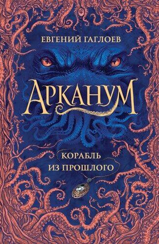 Евгений Гаглоев: Арканум. Корабль из прошлого. Книга 1