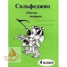 Рабочая тетрадь Сольфеджио 4 класс Г.Ф. Калинина