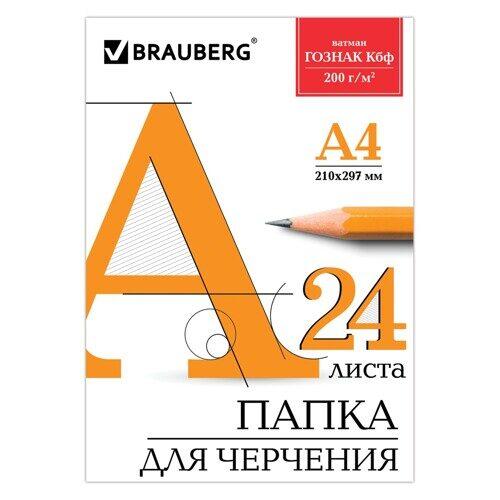 Папка для черчения BRAUBERG, А4, 24л, ватман ГОЗНАК КБФ, 210х297 мм, 200 г/м2, без рамки, арт. 129255