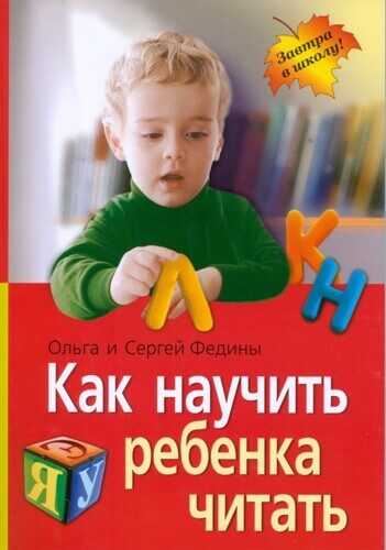 Как научить ребенка читать Федин С.Н., Федина О.В.