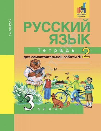 Русский язык. 3 класс. Тетрадь для самостоятельной работы № 2 Байкова Т.А.