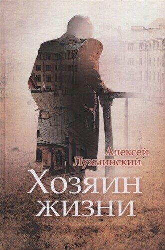 Лухминский Алексей: Хозяин жизни