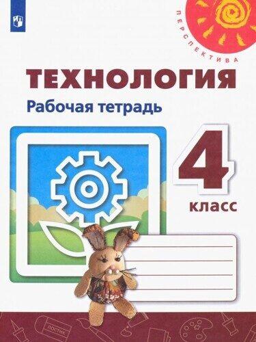 Технология. 4 класс. Рабочая тетрадь (новая обложка) Роговцева Н.И.