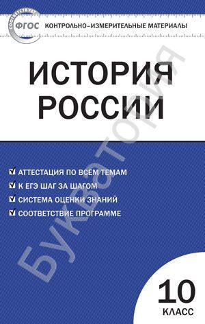 Контрольно-измерительные материалы. История России. Базовый уровень. 10 класс Волкова К.В.