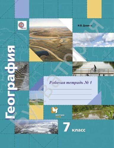 Рабочая тетрадь № 1 География 7 класс Душина И.В.