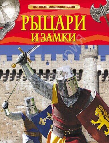 Детская энциклопедия. Рыцари и замки