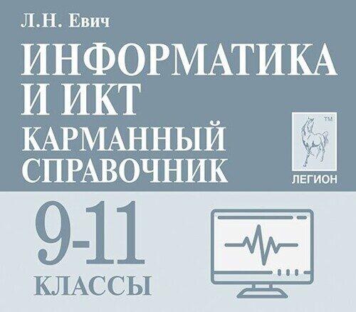 Информатика и ИКТ. Карманный справочник. 9-11 классы Евич Л.Н.