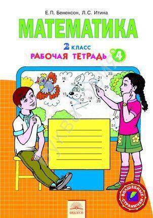 Рабочая тетрадь по математике. 2 класс. В 4-х ч. Часть 4. Бененсон Е.П., Итина Л.С.