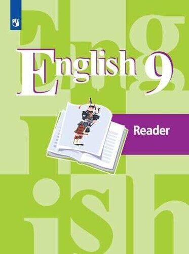 Книга для чтения Английский язык 9 класс / English 9: Reader Кузовлев В.П., Лапа Н.М., Перегудова Э.Ш. и др.