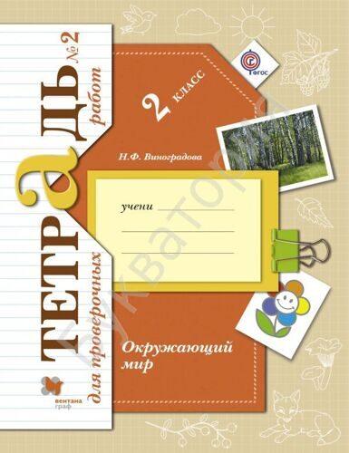 Тетрадь для проверочных работ № 2 Окружающий мир 2 класс Виноградова Н.Ф. (ФГОС)