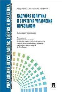 Кибанов, Ивановская: Управление персоналом. Теория и практика. Кадровая политика и стратегия управления персоналом