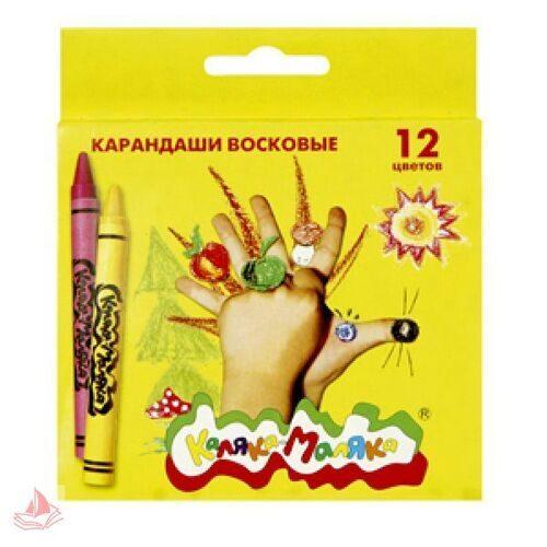 Мелки восковые Каляка-Маляка 12цв круглые с заточкой, арт. КВКМ12