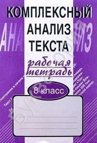 Комплексный анализ текста Рабочая тетрадь 8 класс Малюшкин А.Б.