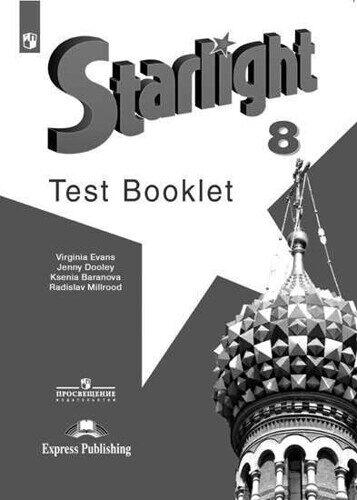 Контрольные задания Английский язык 8 класс \ Starlight 8: Test Booklet Баранова К. М., Дули Д., Копылова В. В. и др.