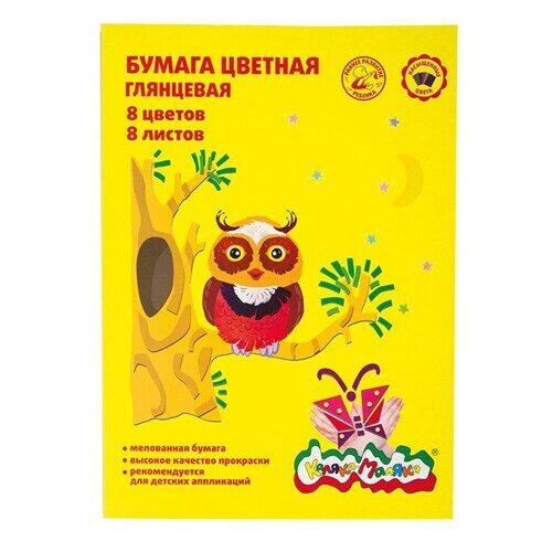 Бумага цветная Каляка-Маляка А4, 16 листов, 8 цветов, глянцевая, арт. БЦМКМ16