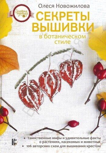 Олеся Новожилова: Секреты вышивки в ботаническом стиле