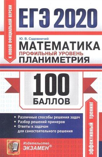 ЕГЭ 2020. 100 баллов. Математика. Профильный уровень. Планиметрия Садовничий Ю.В.