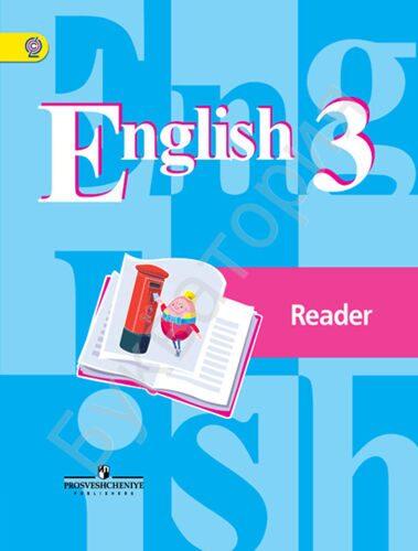 Книга для чтения Английский язык 3 класс / English 3: Reader Кузовлев В.П., Лапа Н.М., Костина И.П. и др.