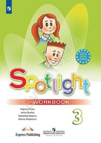Рабочая тетрадь Английский язык 3 класс \ Spotlight 3: Workbook Быкова Н.И., Дули Д.