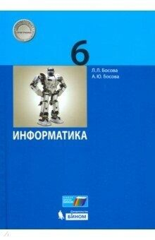 Информатика. 6 класс: учебник / Л.Л. Босова, А.Ю. Босова