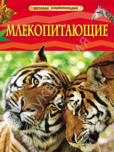 Детская энциклопедия. Млекопитающие