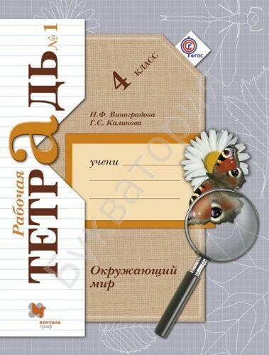 Рабочая тетрадь №1 Окружающий мир 4 класс Виноградова Н.Ф., Калинова Г.С. (ФГОС)