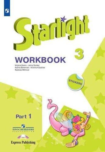 Рабочая тетрадь Часть 1 Английский язык 3 класс \ Starlight 3: Workbook: Part 1 Баранова К.М., Дули Д., Копылова В.В. и др.