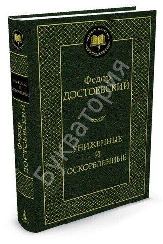 Фёдор Достоевский: Униженные и оскорблённые