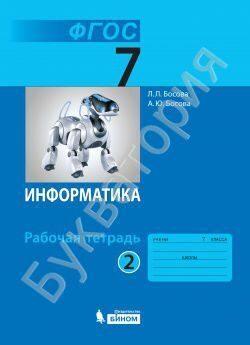 Информатика. 7 класс: рабочая тетрадь в 2 ч. Ч. 2 / Л.Л. Босова, А.Ю. Босова