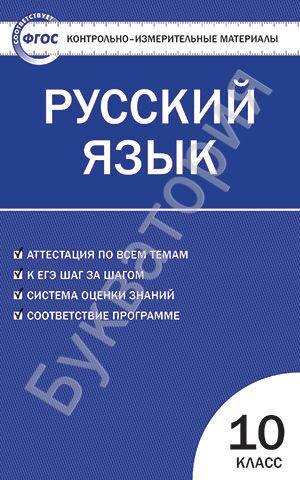 Контрольно-измерительные материалы. Русский язык. 10 класс Егорова Н.В.