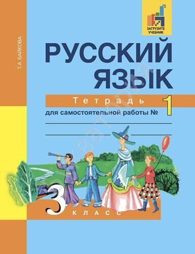 Русский язык. 3 класс. Тетрадь для самостоятельной работы № 1 Байкова Т.А.