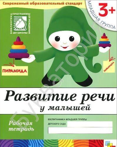 Развитие речи у малышей (3+) Младшая группа Рабочая тетрадь Денисова Д., Дорожин Ю.