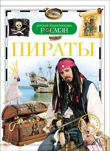 ДЭР. Пираты