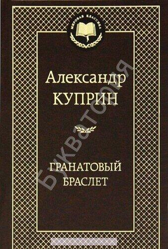 Александр Куприн: Гранатовый браслет