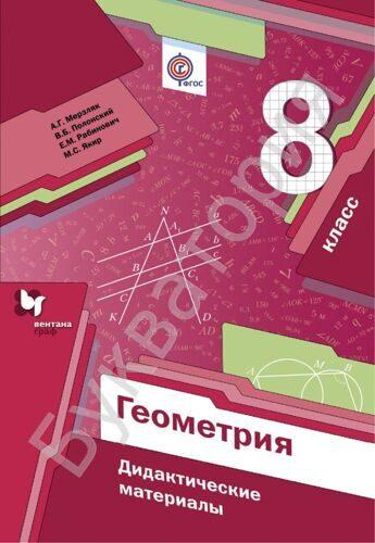 Дидактические материалы Геометрия 8 класс Мерзляк А.Г., Полонский В.Б., Рабинович Е.М.