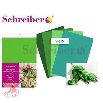 Фоамиран Schreiber А4 10л 5цв 1мм Зеленая палитра, арт. S 139
