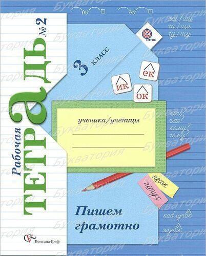 Рабочая тетрадь № 2 Пишем грамотно Русский язык 3 класс Кузнецова М.И. (ФГОС)