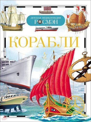 ДЭР. Корабли