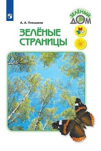 Зелёные страницы. Плешаков А. А.