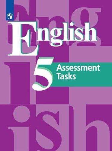Контрольные задания Английский язык 5 класс / English 5: Assessment Tasks Кузовлев В.П., Симкин В.Н., Лапа Н.М. и др.