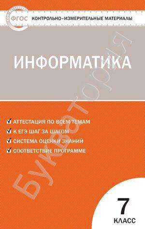 Контрольно-измерительные материалы. Информатика. 7 класс Масленикова О.Н.