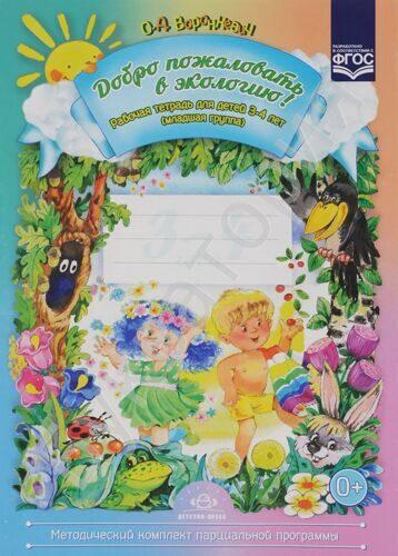 Добро пожаловать в экологию! Рабочая тетрадь для детей 3-4 лет Младшая группа Воронкевич О.А.