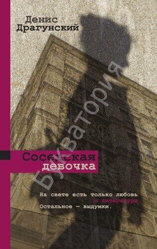 Драгунский Денис: Соседская девочка