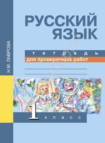 Русский язык. 1 класс. Тетрадь для проверочных работ Лаврова Н.М.