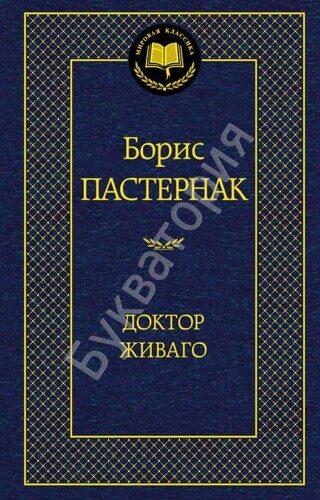 Борис Пастернак: Доктор Живаго